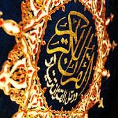 ﺗﺠﻮﻳﺪ ﻭﺗﻔﺴﻴﺮ ﻣﻴﺴﺮ Holy Quran 2