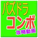 パズドラ コンボ動画アプリ icon