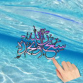 Water Ripple Islamic LWP