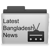 সর্বশেষ বাংলা টিভি নিউজ