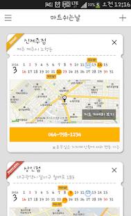 마트쉬는날 - 마트 휴무일 알림앱 이마트 홈플러스