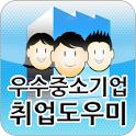 우수중소기업 취업도우미 icon