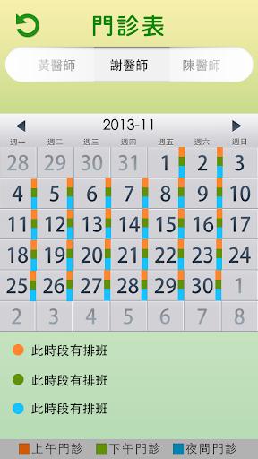 【免費醫療App】卓訓德診所-APP點子
