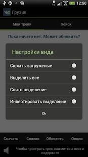 玩免費音樂APP|下載Грузик app不用錢|硬是要APP