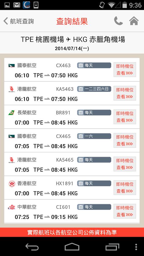 雄獅訂機票 - screenshot