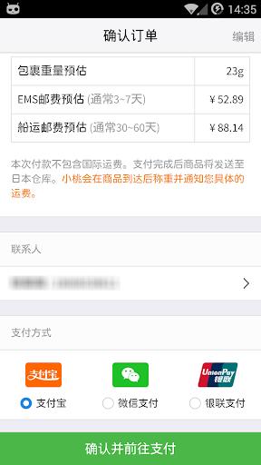 小桃酱 日淘助手 玩購物App免費 玩APPs