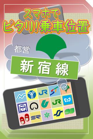 都営地下鉄新宿線 スマホでピタリ!乗車位置