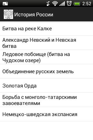 краткие конспекты по истории россии
