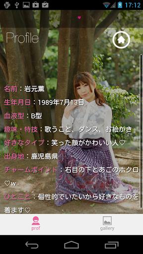 玩娛樂App|岩元薫 ver. for MKB免費|APP試玩