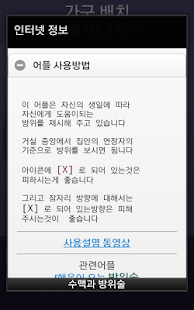 풍수가구배치 - screenshot thumbnail