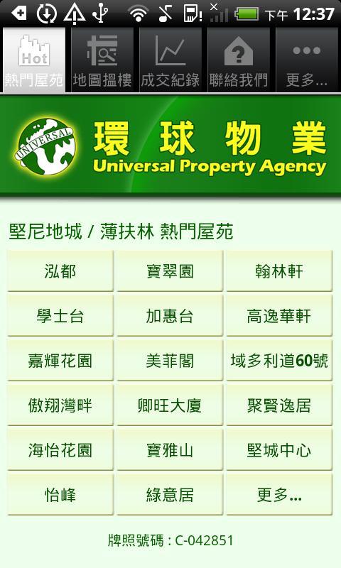 Universal Property Agency- screenshot