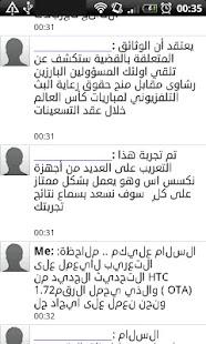 Arabic SMS - screenshot thumbnail