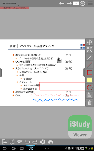 iStudy Viewer ベータ版