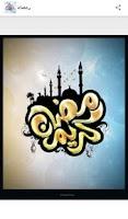 Screenshot of بطاقات رسائل رمضان والعيد 2015