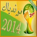 شاهد مباريات كاس العالم 2014 icon