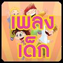 เพลงเด็ก เพลง ก ไก่ icon