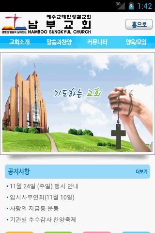 남부성결교회