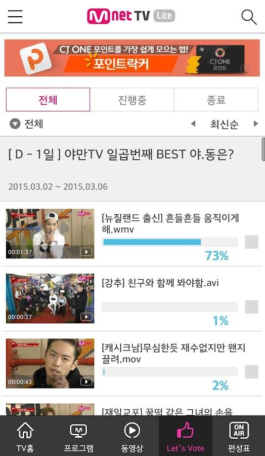 MnetTV(엠넷TV)-엠카투표,멀티캠- screenshot
