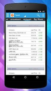 Oneindia Tamil News - screenshot thumbnail