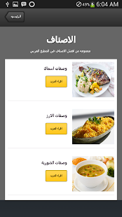 Android apps on google play for Cuisine google translate