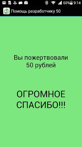 Помощь разработчику 50Р