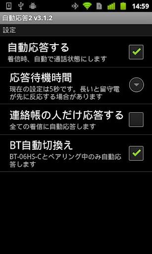自動応答2(BTヘッドセット スピーカーホン連携)