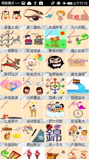 玩工具App|瘋狂猜成語賀歲版 - 解答篇免費|APP試玩