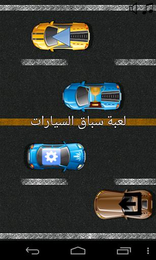 لعبة سباق السيارات الرائعة