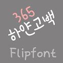 365whitelove ™ Korean Flipfont icon
