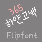 365whitelove  Korean Flipfont icon