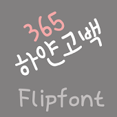 365whitelove ™ Korean Flipfont