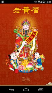 老黃曆-傳統萬年曆 日曆 擇日 出行 日程管理