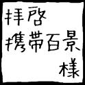 拝啓 携帯百景 様 icon