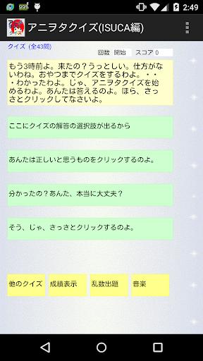 アニヲタクイズ ISUCA -イスカ-編