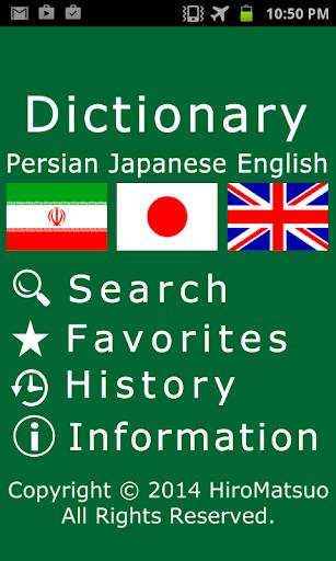 ペルシア語 英語 単語辞書 オフライン学習