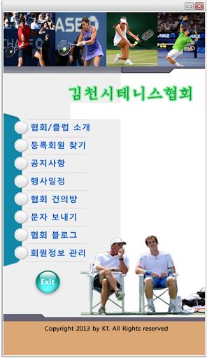김천테니스협회