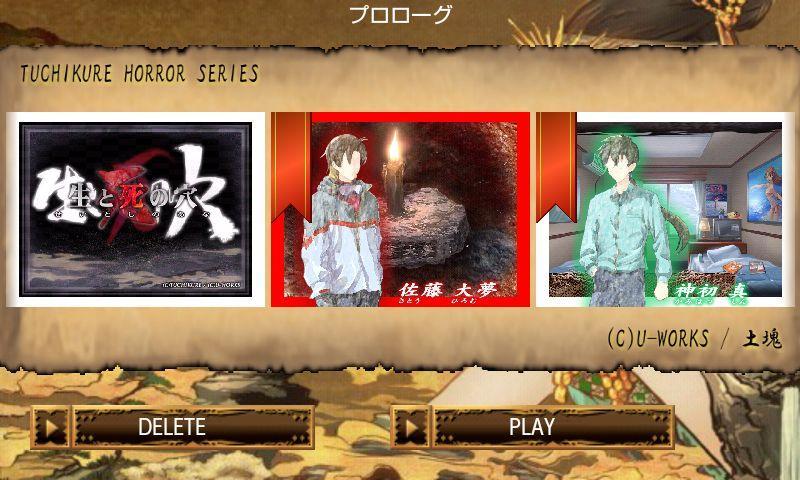 生と死の穴- screenshot