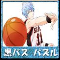 【高画質】黒子のバスケ パズルゲーム icon
