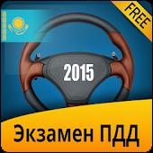 Экзамен ПДД Казахстан 2015