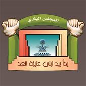 المجلس البلدي لمحافظة عنيزة