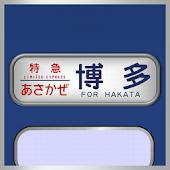 国鉄時代の方向幕 PC2425
