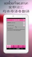 Screenshot of Daxiang Idioms