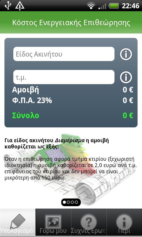 e-Michanikoi - screenshot