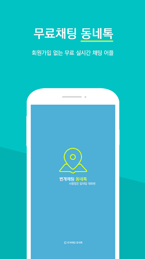 훈남훈녀 동네톡 - 가까운 이웃과의 만남 채팅 미팅