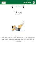 Screenshot of وداعا للكرش