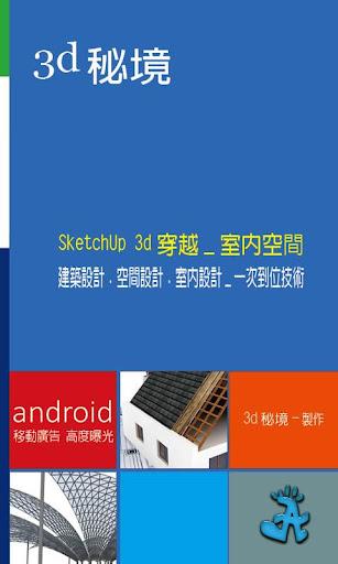 SketchUp 3D_穿越室內空間