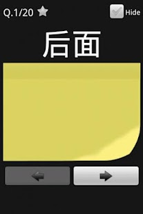 Chinese Flashcard(HSK Lv1-2)- screenshot thumbnail