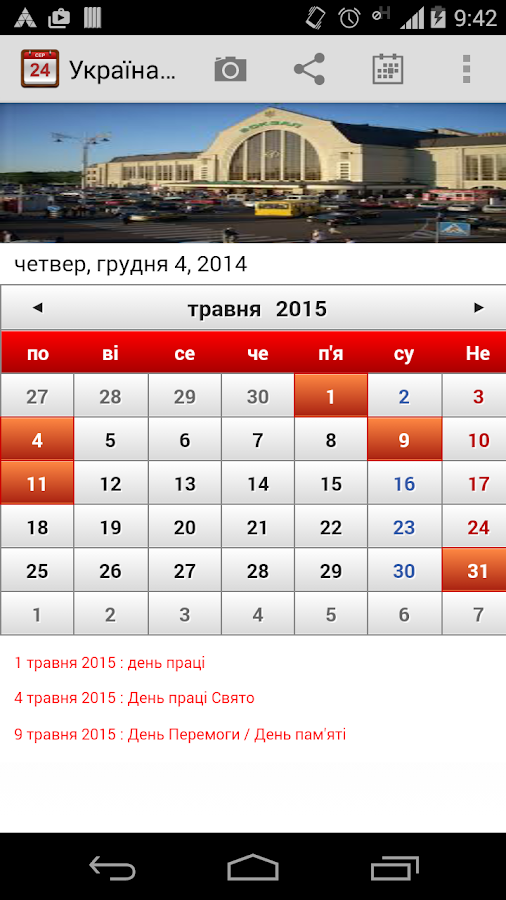 Calendar Mysteries April Adventure Quiz : Ukraine calendar android apps on google play