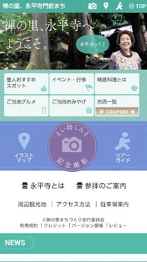 禅の里 永平寺門前まち アプリ