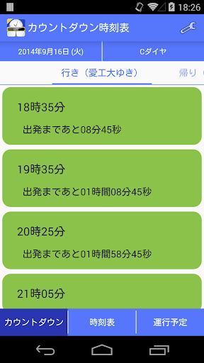 愛工大シャトルバス時刻表